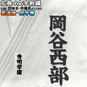 柔道着 左胸刺繍4文字(所属名) SHISYU-HIDARIMUNE04