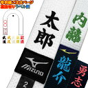 柔道帯・空手帯 ネーム刺繍(裏抜けあり) 1文字400円+税 SHISYU-NAME-OBI