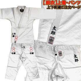 柔道着・空手着上下 ネーム刺繍 1文字400円+税 SHISYU-NAME-ZYOUGE