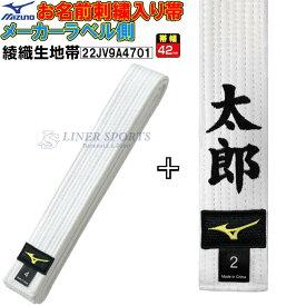 名前刺繍付き(2文字まで) ミズノ 柔道 空手兼用 白帯 42mm幅 whitebelt SI-22JV9A4701