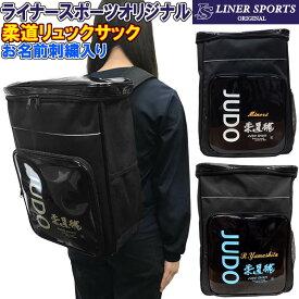 名前が刺繍で入る 柔道 リュックサック(リュック バックパック デイパック バッグ)ライナースポーツオリジナル SI-LSBAG001-JD