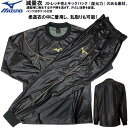 22%OFF【あす楽対応】ミズノ 柔道 減量衣上下セット (パンツポケット付) 柔道着の中に着用し、乱取りも可能 S2-22JC8A…