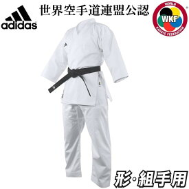 【あす楽対応】【WKF公認】アディダス 空手着/空手衣 トレーニング 上下セット(帯なし) 綿100% 形・組手兼用 K280