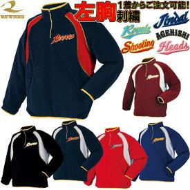 左胸刺繍付きレワード 野球 長袖フリースジャケット katamune-GW11