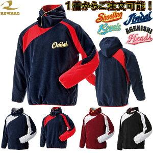左胸刺繍付きレワード 野球 パーカー付きフリースジャケット katamune-GW12