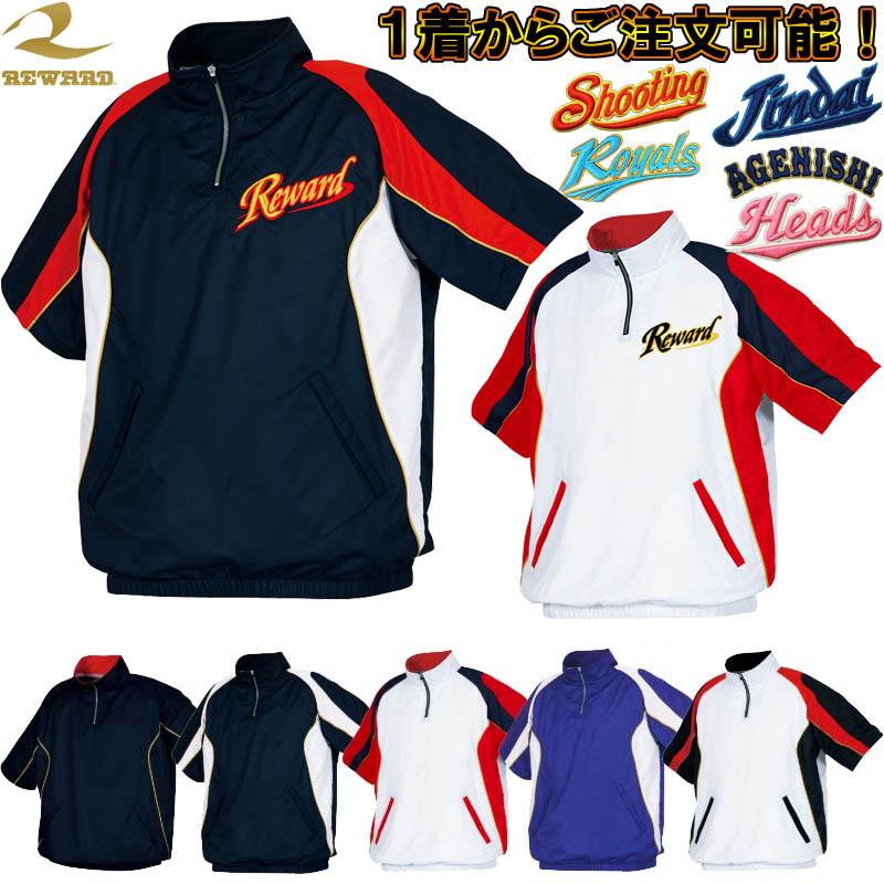 左胸刺繍付きレワード 野球 半袖ハーフジップジャケット katamune-GW31