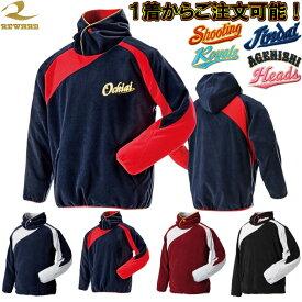 左胸刺繍付きレワード 野球 少年用パーカー付きフリースジャケット katamune-JGW12