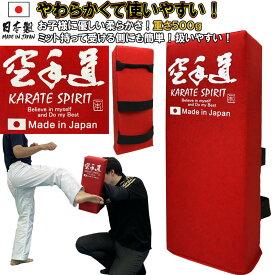 【あす楽対応】空手 キックミットソフトタイプ 500g 日本製 赤 空手道 ライナースポーツオリジナル LSKM15-KT