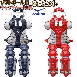 【あす楽対応】ミズノソフトボールキャッチャー防具3点セットマスク・レガース・プロテクターm-cgset02