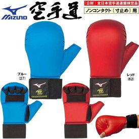 【あす楽対応】ミズノ 空手 拳サポーター 両手1組 全日本空手道連盟検定品 全空連 検定品 23JHA866 23JHA86627 23JHA86662