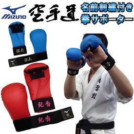 名前つき ミズノ 空手 拳サポーター両手1組 全日本空手道連盟検定品 全空連 検定品 23JHA766 23JHA866 23JHA86627 23JHA86662