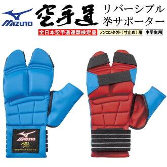 美津濃空手道拳頭支援者、 可逆、 為小學兒童 (全日本空手道公路聯合會測試產品) 23JHA96527