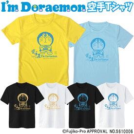 I'm Doraemon(アイム ドラえもん) 空手 Tシャツ 半袖 ライナースポーツオリジナル JTS518