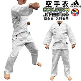 【あす楽対応】アディダス 空手着 空手衣 WKF公認 エボリューション 上下白帯セット(身長100〜170cm) K200EK