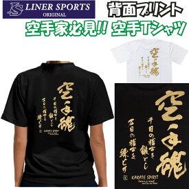 【即発送】送料無料 空手Tシャツ 『空手魂』 背面プリント ライナースポーツオリジナル karateda 130 140 150 S M L LL 3L