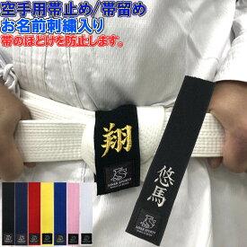 空手 帯止め 帯留め 帯どめ 幅4cm長さ20cm ほどけ防止 緩み防止 子供用 少年用 ライナースポーツオリジナル 日本製 LS-obidome