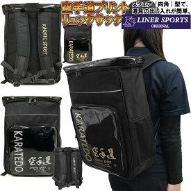 【あす楽対応】空手道 リュックサック(リュック バックパック デイパック バッグ)ライナースポーツオリジナル LSBAG003-KT