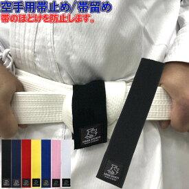 空手 帯止め 帯留め 帯どめ 幅4cm長さ20cm ほどけ防止 緩み防止 子供用 少年用 ライナースポーツオリジナル 日本製 LSobidome