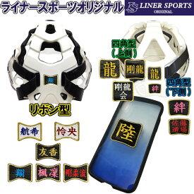 空手防具用お名前シール 防具にシールを貼れます ライナースポーツオリジナル 空手安全具 日本製