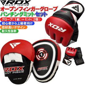 【あす楽対応】【正規品】RDX 空手 オープンフィンガーグローブ(1組)+パンチングミット(2個セット) MMA 総合格闘技 K-1 キックボクシング 男女兼用 メンズ レディース 上級者 初心者向け アマチュア ボクサー set55