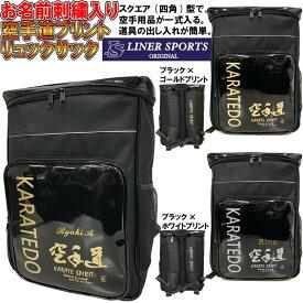 名前が刺繍で入る 空手道 リュックサック(リュック バックパック デイパック バッグ)ライナースポーツオリジナル SI-LSBAG003-KT
