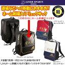 送料無料 名前が刺繍ではいる アディダス 空手道 リュックサック バックパック バッグ 超軽量 ライナースポーツオリジナル SI-P-KT-BIN49