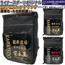 団体名+名前が刺繍で入る 空手道 リュックサック(リュック バックパック デイパック バッグ)ライナースポーツオリジナル SISH-LSBAG003-KT