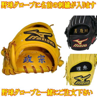3500 Yen + tax! Baseball glove, glove name put embroidery (with names, one name) * return exchange non-name-glove01