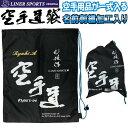 送料無料 空手道 防具袋 名前入り1段 袋に刺繍で名前が入ります ライナースポーツオリジナル KARATE-DO-HUKURO-S1