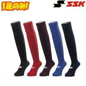 即発送】送料無料 SSK 野球 カラーソックス 靴下 1足のみ SSK-SOX