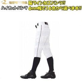 【サイド6mm1本ライン加工】レワード 野球 ハイカットパンツ 高校野球対応 UFP20-line