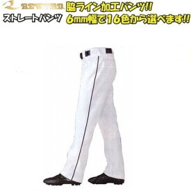 【サイド6mm1本ライン加工】レワード 野球 ストレートパンツ UFP26-line