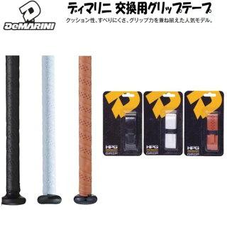 【あす楽対応】ウィルソン(Wilson)DeMARINI野球グリップテープリプレースメントグリップ厚さ1.5mmバットアクセサリーWTA7746