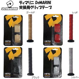 【即発送】送料込 DeMARINI ディマリニ 野球 グリップテープ リプレースメントグリップ 厚さ1.8mm バットアクセサリー WTA7753