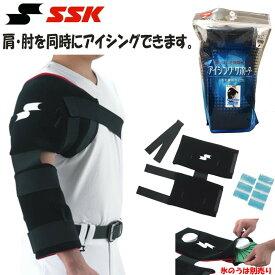 【あす楽対応】SSK 野球 アイシング 肩・肘用 YTR24