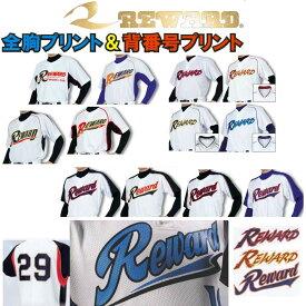 送料無料 胸マーク 背番号つき レワード 野球 2ボタンシャツ zenmune