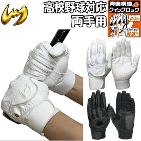 【即発送】送料無料 Zeems ジームス 野球 バッティンググローブ/手袋 両手用 ZER610W