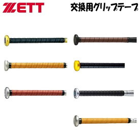 送料込 ゼット 野球 グリップテープ バットアクセサリ ZETTGT-BTX