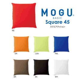 0 MOGU R BASIC Square45 スクエア45 45角 クッション シンプルでカラフルな7色。 45×45cm