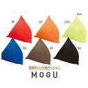 10 MOGU H 気持ちいい三角クッション 本体 カバー付 約横75cm×縦75cm×高65cm