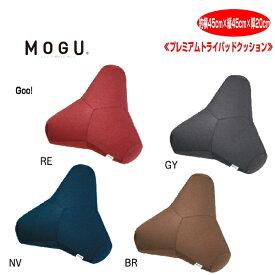 0 MOGU R プレミアムトライパッドクッション 枕 腰当 約横45cm×縦45cm×厚20cm モグ