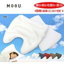 0 MOGU R 肩が軽くなるまくら 枕 腰当 約横60cm×縦60cm×高さ(底部)3cm・(高部)10cm モグ