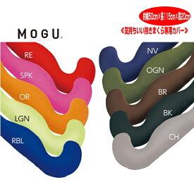 0 MOGU R 専用カバー 気持ちいい抱きまくら 本体別売 約横115cm×縦50cm×高20cm