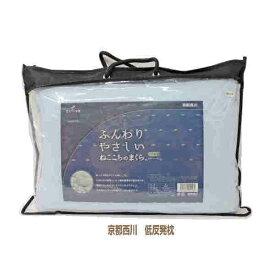 0 京都西川 低反発枕 標準サイズ ふんわりやさしい 43×63cm