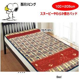 0 西川スヌーピー SP203 やわらか敷きパッド サイズ:100x205cm ポリエステル100% 大人サイズ あたたかい