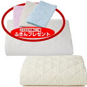 5 パシーマ パットシーツ シングル110×210cm 色:きなり・白 柄:格子 敷きパッド 敷専用清潔寝具 旧サニーセーフ