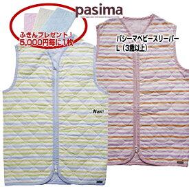 5 5223L パシーマ ベビー スリーパーL 3歳以上 肩幅約38cm、着丈約68cm、裾幅約50cm色:クール系 柄:星 、ウォーム系 柄:ハート