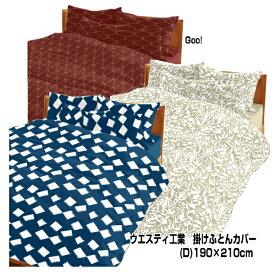 10 ののすて 掛けふとんカバー ウエスティ工業ダブルロング 190×210cm 綿100% 日本製 滋賀県愛荘町工場製 69311