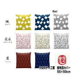 10 ののすて 座布団カバー ウエスティ工業 55×59cm 綿100% 日本製 滋賀県愛荘町工場製 245311