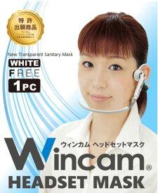 ウィンカム ヘッドセットマスク(1個入)ホワイトパール